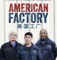 americanfactory